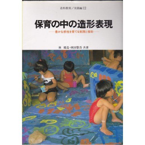9784878951220: Modeling representation in the nursery - aid practice and grow rich sensibility (Art Education) (1992) ISBN: 4878951222 [Japanese Import]
