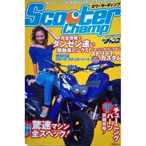 9784879044747: Scooter Champ -! Dress up and the best tuning fast, I will show you all (San'ei mook) (2001) ISBN: 4879044741 [Japanese Import]