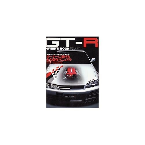 9784879045416: GT-R Owner's book -R32/R33/R34 permanent manual (Sanei Mook) (2002) ISBN: 4879045411 [Japanese Import]