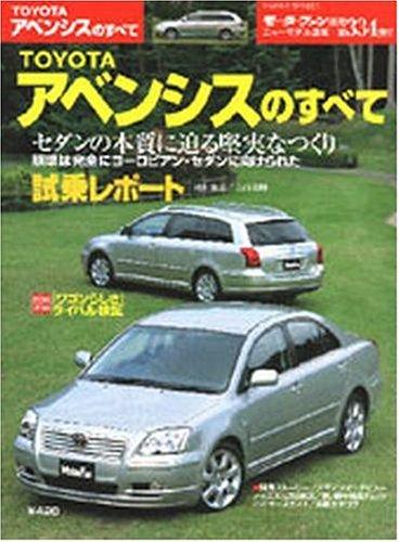 9784879046888: All TOYOTA Avensis (new model Bulletin (# 334 bullet)) (2003) ISBN: 4879046884 [Japanese Import]