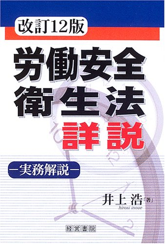 9784879139580: Occupational Safety and Health Act detailed (2006) ISBN: 4879139580 [Japanese Import]