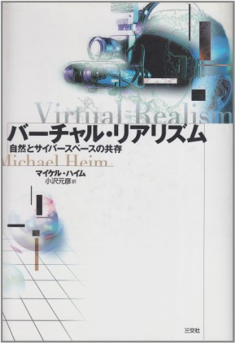 9784879191557: Coexistence of nature and cyberspace - virtual realism (2004) ISBN: 4879191558 [Japanese Import]