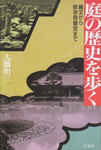 9784879195296: Niwa no rekishi o aruku: Jomon kara Shugakuin Rikyu made (Japanese Edition)