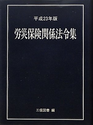 Workers' compensation insurance-related statute book (2011) ISBN: 4879212229 [Japanese Import]...