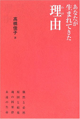 9784879280480: why you were born (reason) (2005) ISBN: 4879280488 [Japanese Import]
