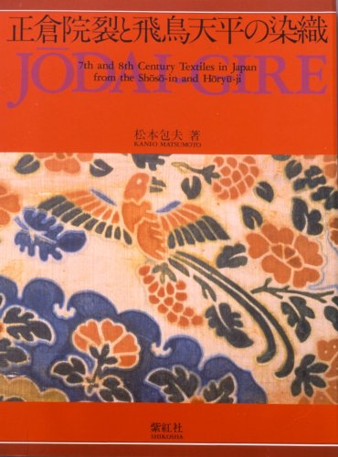 Jodai-Gire: 7th and 8th Century Textiles in Japan from the Shoso-In and Horyu-Ji: Matsumoto, Kaneo