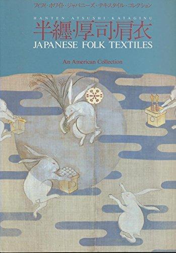 9784879405043: Japanese Folk Textiles