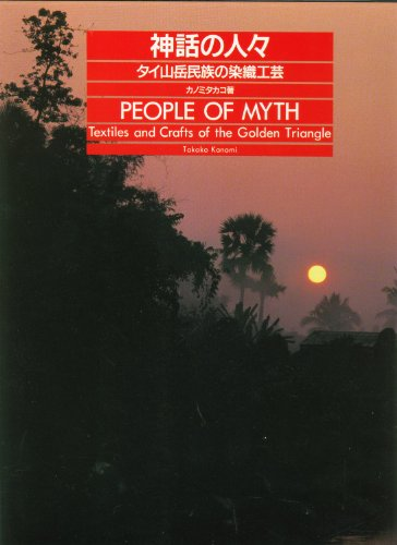 Dyeing and weaving crafts of Thailand hill tribe people - myth (1991) ISBN: 4879405159 [Japanese ...