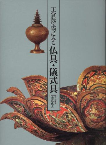 9784879405210: Shōsōin hōmotsu ni miru butsugu, gishikigu (Japanese Edition)