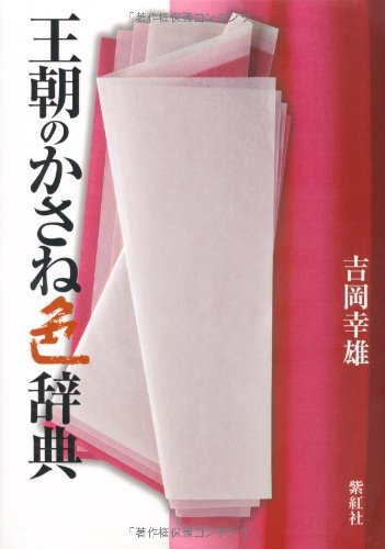 Dictionary of Traditional Colors in Japan's Dynasty Age (9C-11C): Enforcement, Inc.