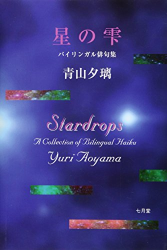 9784879441362: Stardrops - A Collection Of Bilingual Haiku