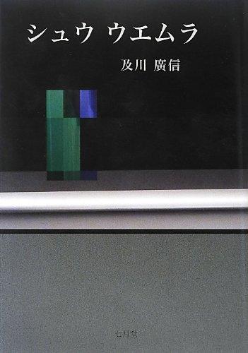 9784879442017: Shu Uemura (2013) ISBN: 4879442011 [Japanese Import]