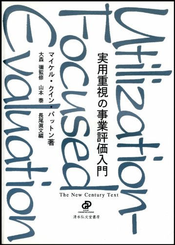 9784879505439: Introduction to project evaluation of practical importance (2001) ISBN: 4879505439 [Japanese Import]