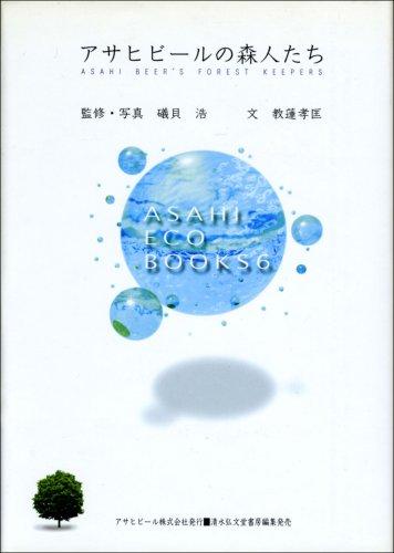 9784879505583: Forest people of Asahi beer (ASAHI ECO BOOKS) (2002) ISBN: 4879505587 [Japanese Import]