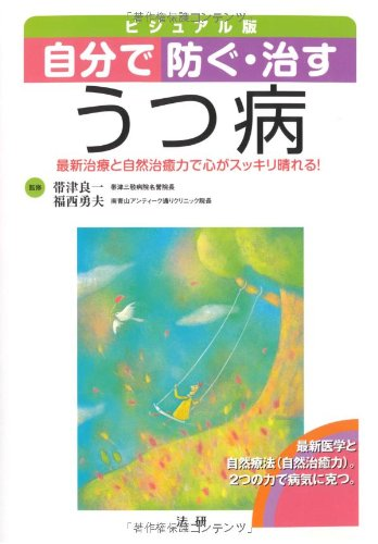 9784879546975: Heart is clean, clear natural healing power and latest treatment - depression cure, prevent a visual version of yourself! (2007) ISBN: 4879546976 [Japanese Import]