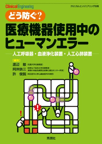 9784879622891: Human error of copper in use medical devices prevent -? Ventilator, blood purification equipment, heart-lung machine (Clinical Engineering separate volume) (2005) ISBN: 4879622893 [Japanese Import]