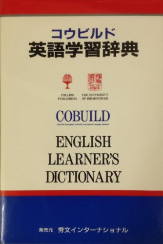 9784879634177: コウビルド 英語学習辞典