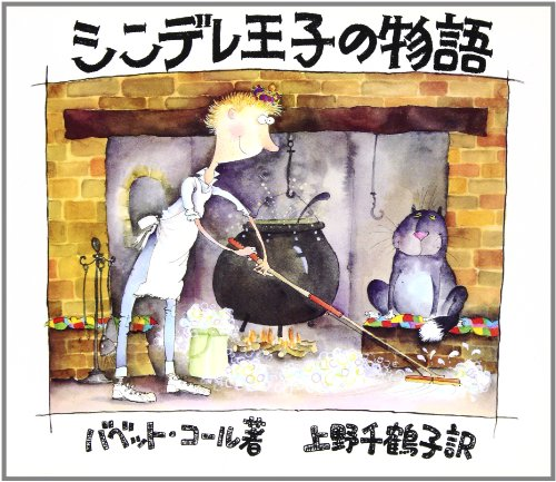 9784879749567: Story of prince Shindere (1995) ISBN: 4879749567 [Japanese Import]