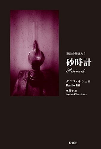 9784879842480: (1 imagination of Eastern Europe) hourglass (2007) ISBN: 4879842486 [Japanese Import]