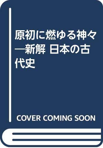 9784879859983: Gensho ni moyuru kamigami: Shinkai Nihon no kodaishi (Japanese Edition)