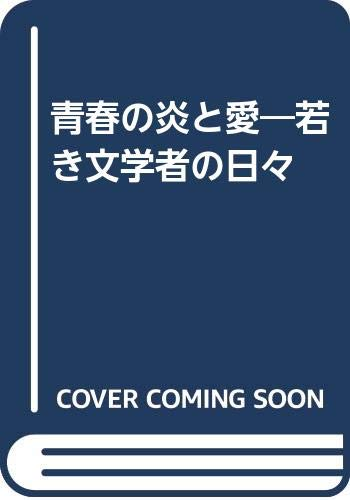 9784879860248: Day of literary young people - love and flame of youth (1905) ISBN: 4879860247 [Japanese Import]