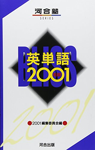 English word 2001 (1993) ISBN: 4879993395 [Japanese Import]: Kawai publication