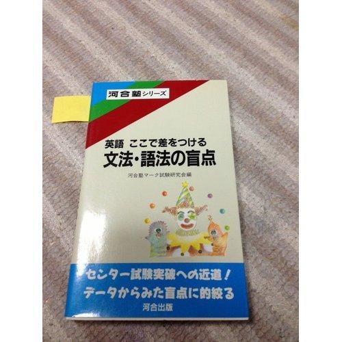 9784879995308: English here blind spot of diction, grammar, a difference (Kawaijuku series) (1990) ISBN: 4879995304 [Japanese Import]