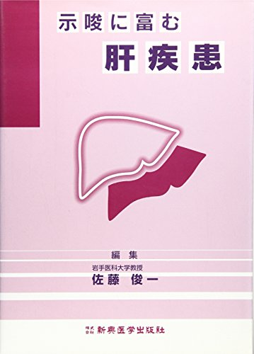 9784880022666: Liver disease thought-provoking (1998) ISBN: 4880022667 [Japanese Import]
