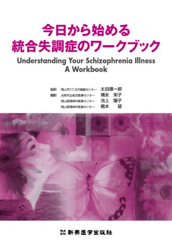 9784880027036: Workbook of schizophrenia starting from today (2010) ISBN: 4880027030 [Japanese Import]