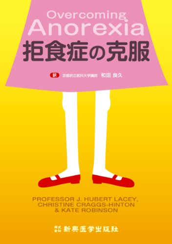 9784880028088: Overcoming anorexia (2010) ISBN: 4880028088 [Japanese Import]