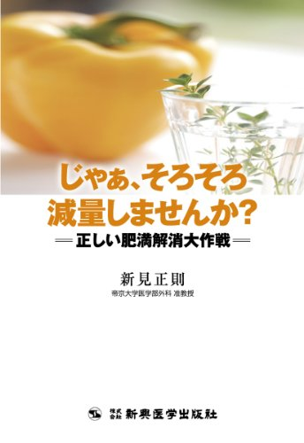 Ja, Do not lose weight soon? (Herbal medicine series 3 extra edition that can be used from tomorrow...
