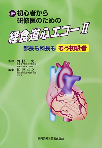 9784880038667: Dean of the Graduate School and director also beginner anymore - <2> transesophageal echocardiography for the resident from beginner (2012) ISBN: 4880038660 [Japanese Import]