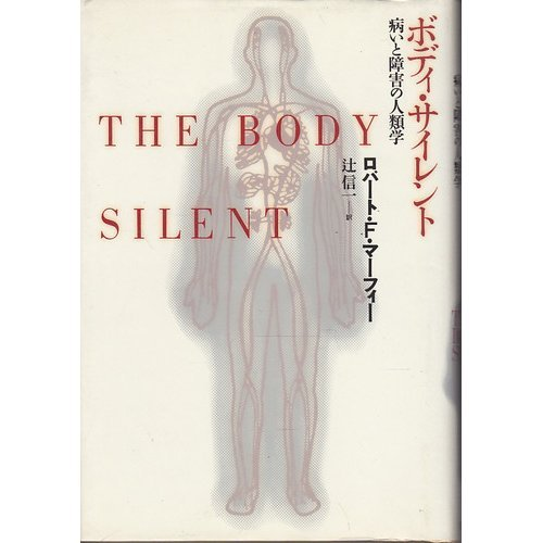 9784880081670: Anthropology and fault Illness - Body Silent (1992) ISBN: 4880081671 [Japanese Import]