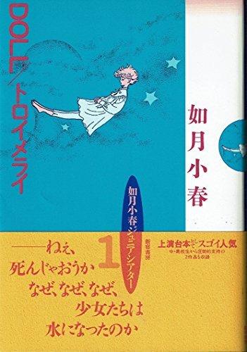 9784880081786: DOLL (doll); Traumerei (Kisaragi Koharu Junior Theatre) (1992) ISBN: 4880081787 [Japanese Import]