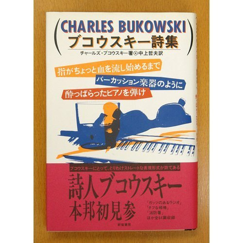 9784880082172: You play the piano drunk like a percussion instrument until your fingers start bleeding a little - Bukowski poetry book (1995) ISBN: 4880082171 [Japanese Import]