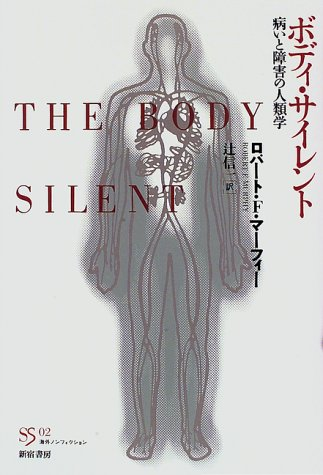 9784880082431: Body silent - Anthropology of failure and illness (SS overseas nonfiction) (1997) ISBN: 4880082430 [Japanese Import]