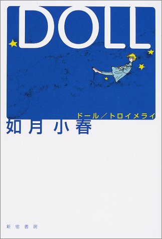 9784880082714: DOLL / Traumerei (2001) ISBN: 4880082716 [Japanese Import]