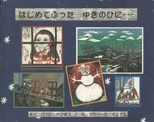 9784880120973: The Town where it Never Snows (Japanese Edition)