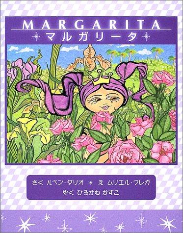9784880121314: Margarita (Spanish Edition)