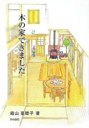 I was able to house of the tree (2005) ISBN: 4880239313 [Japanese Import]: Izumi's of this