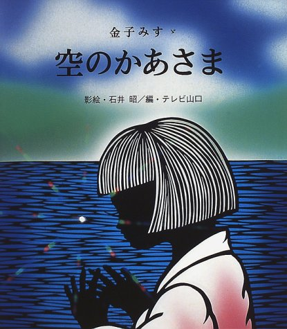 9784880241883: Either empty of customers Oh (shadow story series) (1997) ISBN: 4880241881 [Japanese Import]