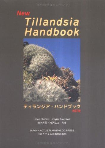 9784880242224: Tillandsia Handbook (2000) ISBN: 4880242225 [Japanese Import]
