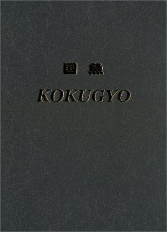 Kokugyo: Kodama, Mamoru