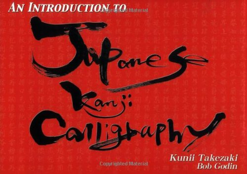 9784880243351: An Introduction to Japanese Kanji Calligraphy (English and Japanese Edition)