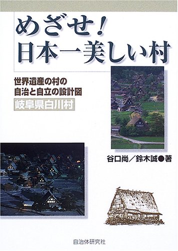 9784880374635: Beautiful village in Japan Aim -! Blueprint of independence and autonomy of the village of World Heritage (Shirakawa Village, Gifu Prefecture) (2006) ISBN: 4880374636 [Japanese Import]