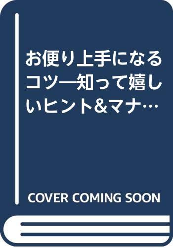 9784880433363: Tips & manners glad to know - tips to become good at hearing (1990) ISBN: 4880433365 [Japanese Import]