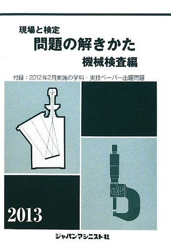 9784880498362: Knitting machine inspection of how to solve problems and test site <2013 edition> (2012) ISBN: 488049836X [Japanese Import]