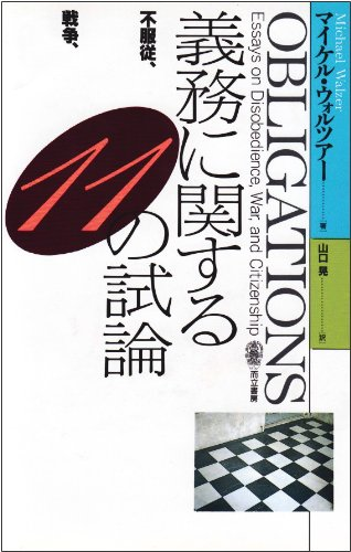 9784880591711: Essay eleven obligations - disobedience, war, citizenship (1993) ISBN: 4880591718 [Japanese Import]