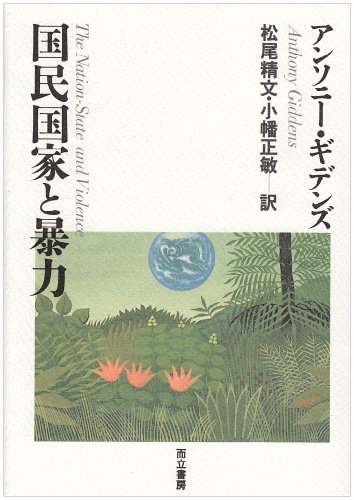 9784880592640: Nation-state and violence (1999) ISBN: 4880592641 [Japanese Import]