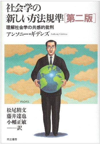 9784880592701: Sympathetic criticism of interpretive sociology - new method criteria sociology (2000) ISBN: 4880592706 [Japanese Import]